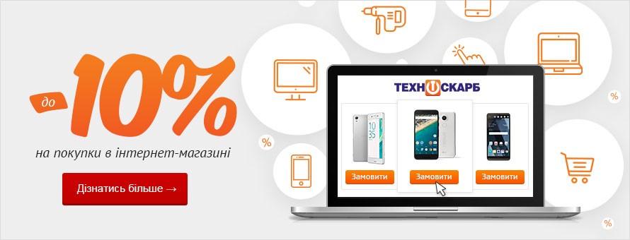 Акція -10% на інтернет-замовлення