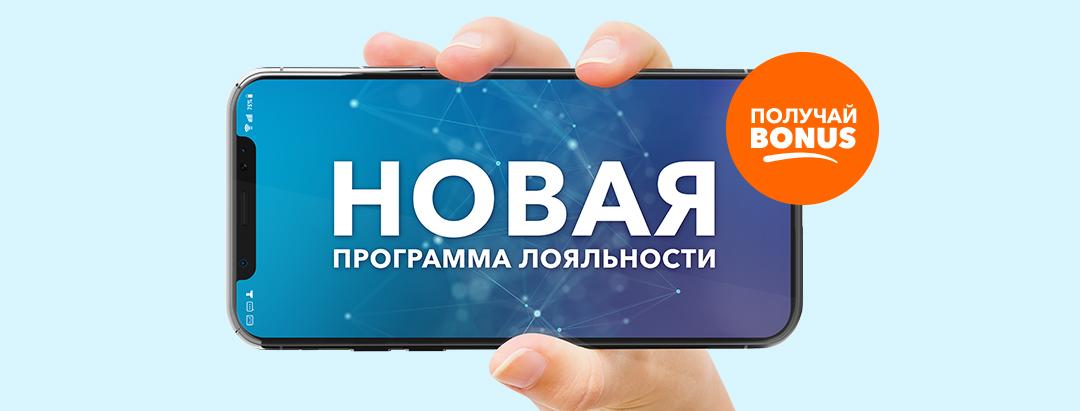 Новая бонусная программа сети магазинов «Техноскарб»