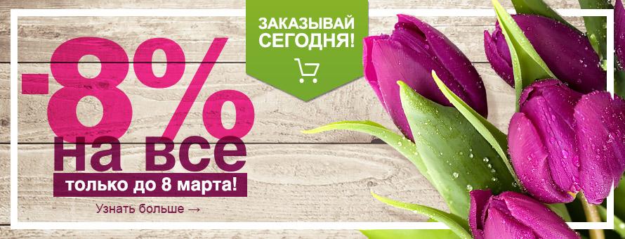Акция «-8% НА ВСЕ!»