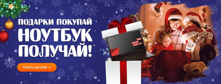 Подарки покупай – Ноутбук получай*!
