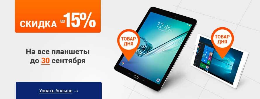 Распродажа планшетов до -15%