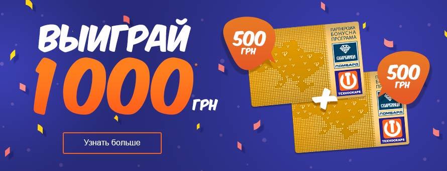 Выигрывай 1000грн* на покупки в «ТЕХНОСКАРБ»
