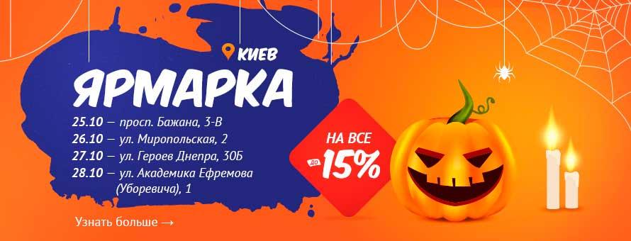 Хэллоуин в  «Техноскарб» - не пугаем ценами