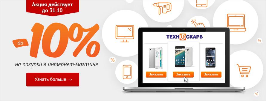 Внимание! Акция -10% на интернет-заказы заканчивается 31.10.2017