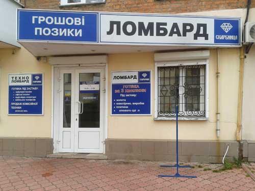 Коростеньский магазин комиссионной техники, Грушевского 31