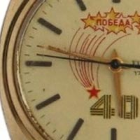 Часы *** 40 лет победы