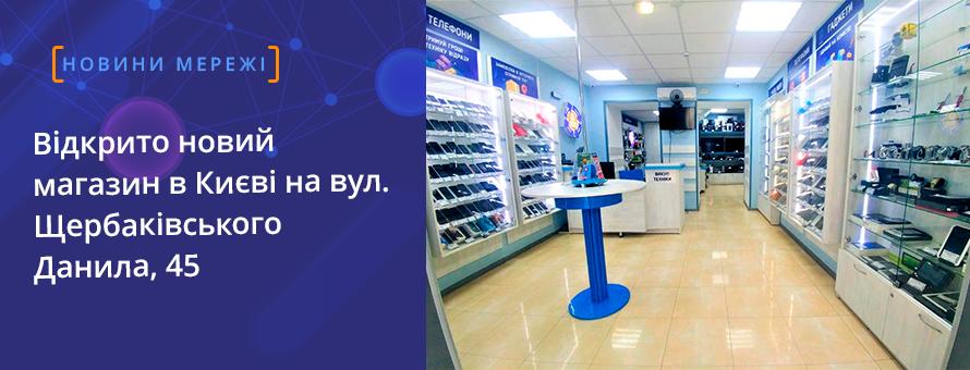 Відкрито новий магазин в Києві на вул. Щербаківського Данила, 45