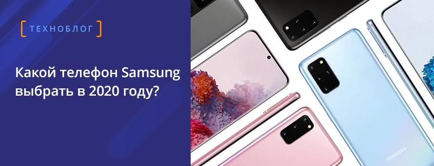 Какой телефон Samsung выбрать в 2020 году?