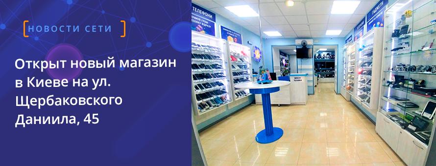 Открыт новый магазин в Киеве на ул. Щербаковского Даниила, 45