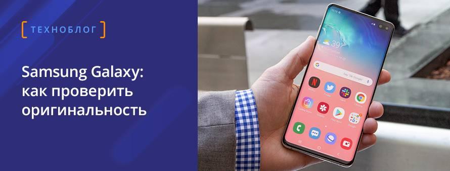 Samsung Galaxy: как проверить оригинальность