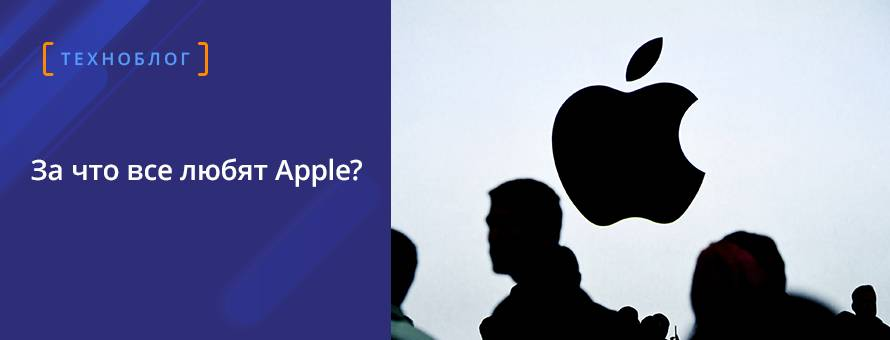 За что все любят Apple?