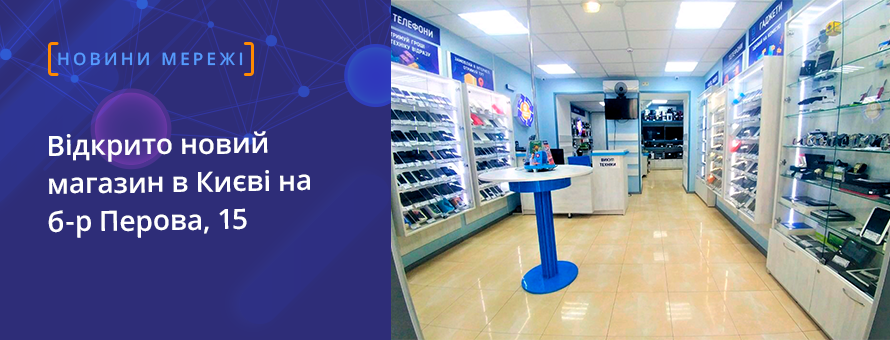 Відкрито новий магазин в Києві на б-р Перова, 15