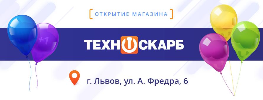 Открытие нового магазина во Львове по адресу ул.А.Фредра 6
