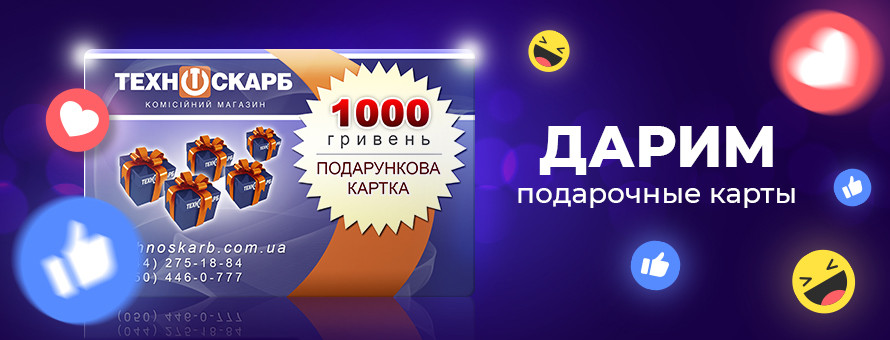 Подарки от «Техноскарба»: 1000 гривен за репост в Facebook