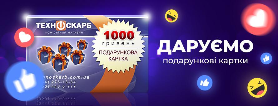 Подарунки від «Техноскарбу»: 1000 гривень за репост у Facebook