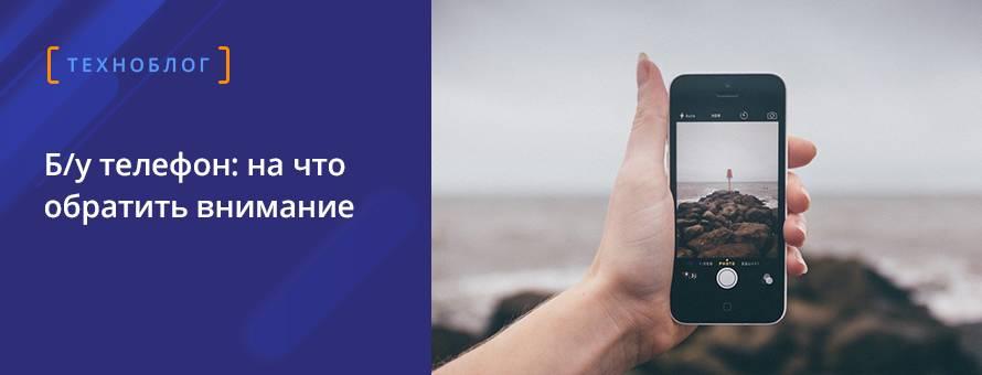 Б/у телефон: на что обратить внимание