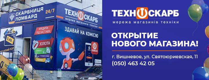 Новый магазин в Вишнёвом