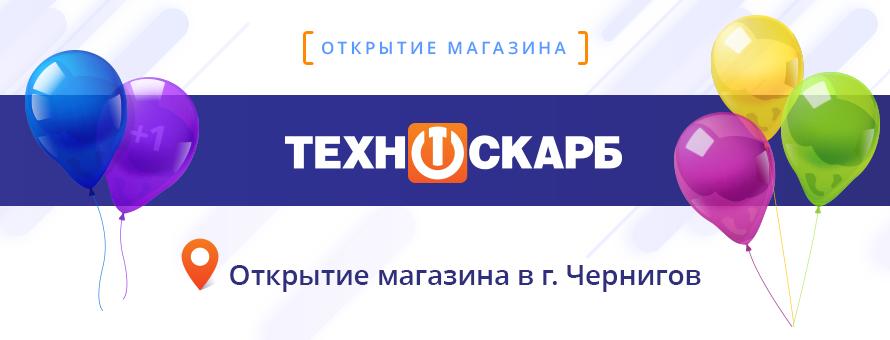 Открытие магазина в г. Чернигов