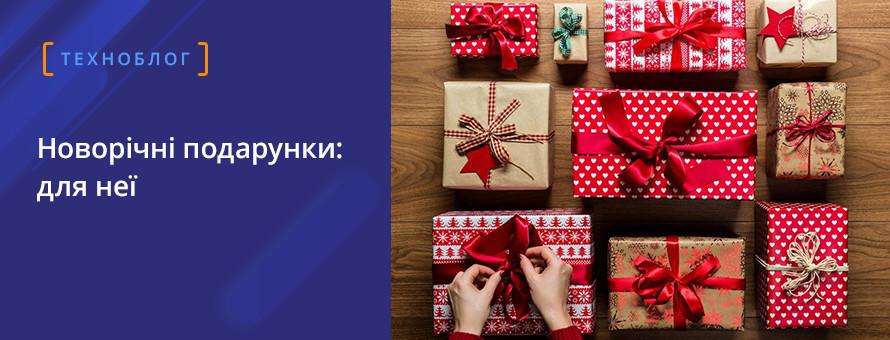 Новорічні подарунки: для неї