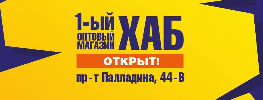 Еще один Хаб в Киеве!