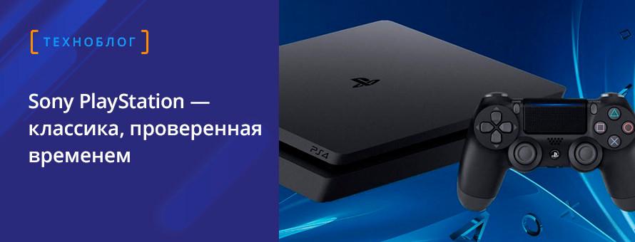 Sony PlayStation — классика, проверенная временем