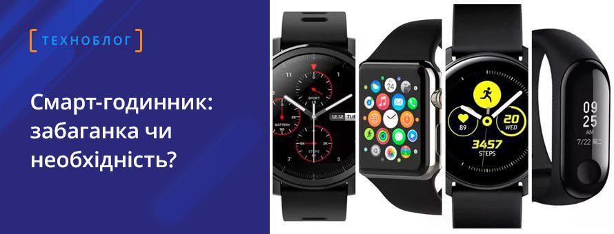 Смарт-годинник: забаганка чи необхідність?