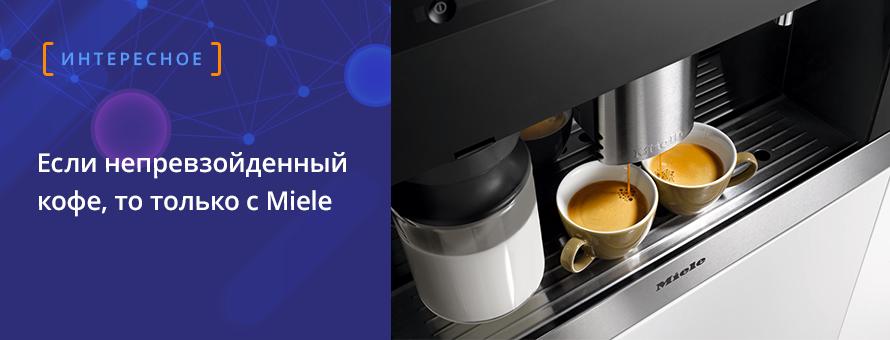 Непревзойденный кофе с Miele