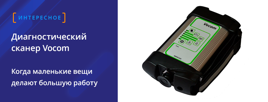 Диагностический сканер Vocom