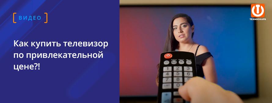 Как купить телевизор по привлекательной цене?! #4