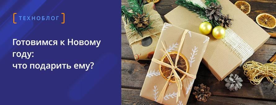 Готовимся к Новому году: что подарить ему?