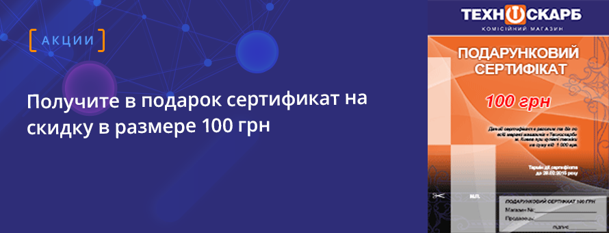 Получите в подарок сертификат на скидку в размере 100 грн