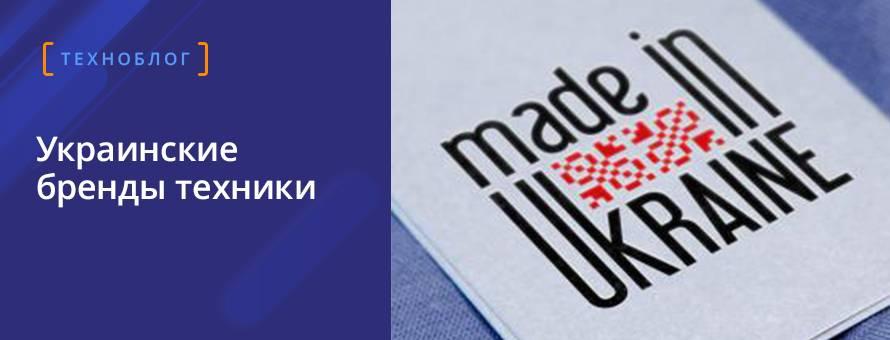 Украинские бренды техники