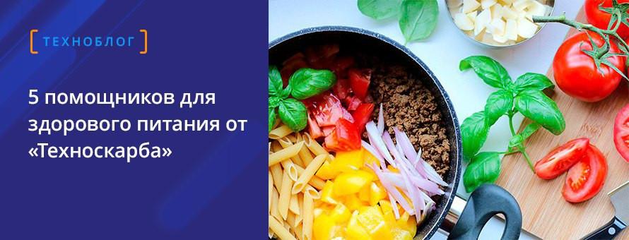 5 помощников для здорового питания от «Техноскарба»