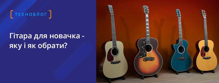 Гітара для новачка — як і яку обрати?