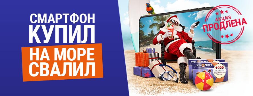 Продлеваем акцию «Смартфон купил —  на море свалил»!