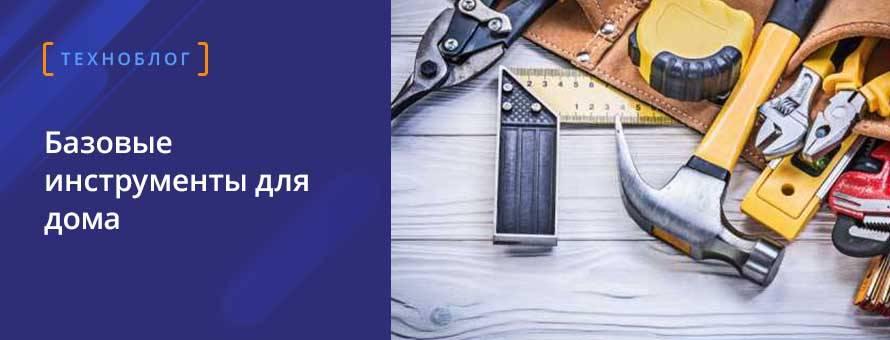 Базовые инструменты для дома