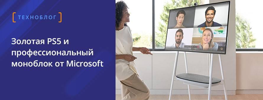 Золотая PS5 и профессиональный моноблок от Microsoft