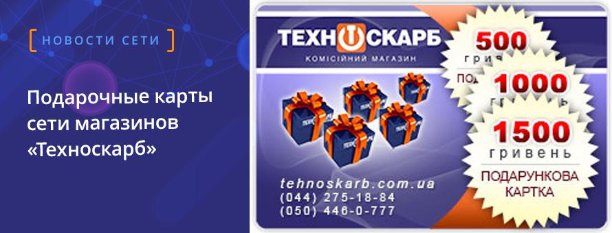 Подарочные карты сети магазинов «Техноскарб»