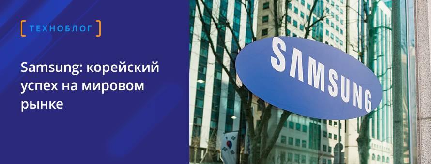 Samsung: корейский успех на мировом рынке