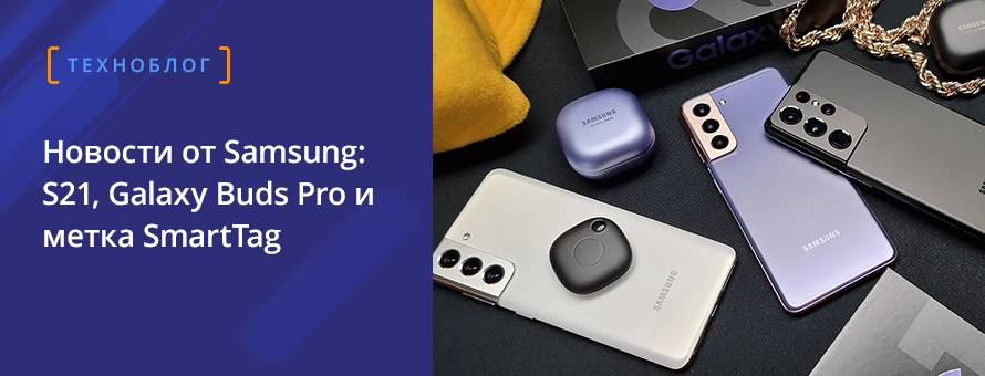 Новости от Samsung: S21, Galaxy Buds Pro и метка SmartTag