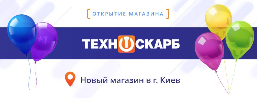Новый магазин в г. Киев