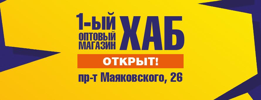 Расширяем границы: открылся первый  хаб «Техноскарб» в Киеве.
