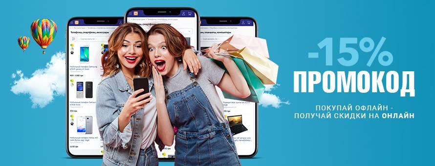 Покупай офлайн — получай скидки на онлайн!