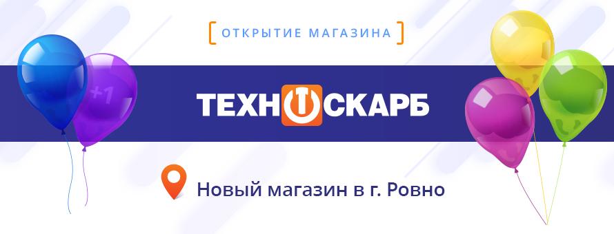Новый магазин в г. Ровно