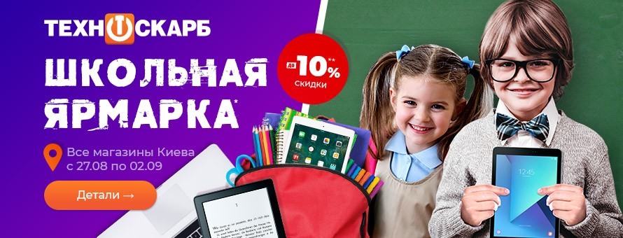 1080x900 40840 School_sale_violet_890x340 ru.jpg t_news
