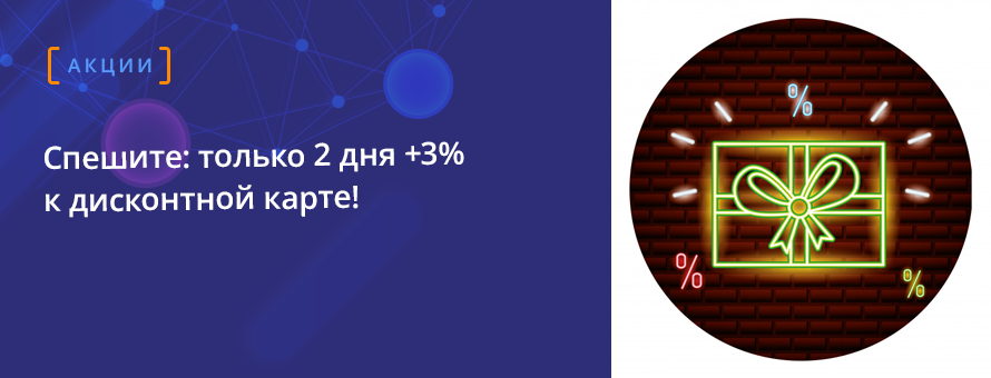 Спешите: только 2 дня +3% к дисконтной карте!
