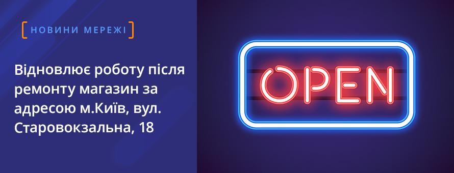 Відновлює роботу після ремонту магазин за адресою м.Київ, вул. Старовокзальна, 18.