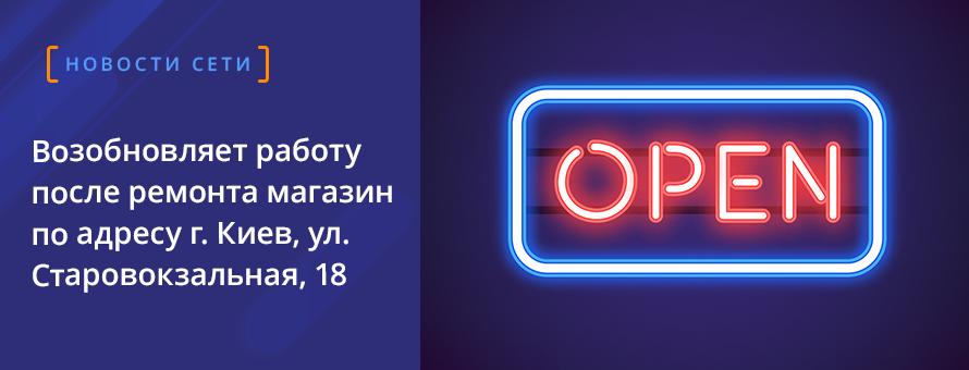 Возобновляет работу после ремонта магазин по адресу г. Киев, ул. Старовокзальная, 18.