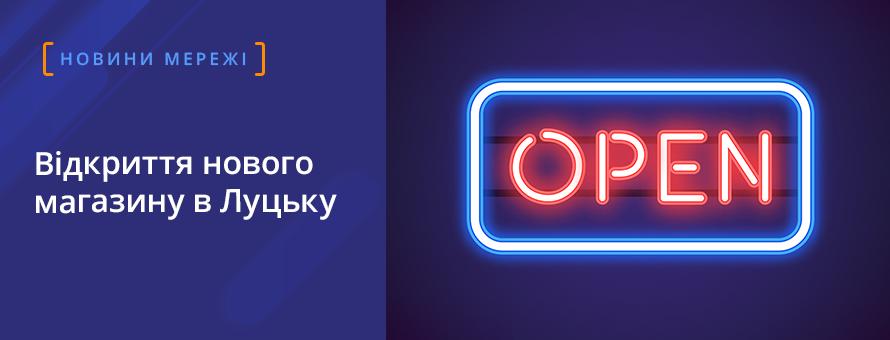Відкриття нового магазину в Луцьку