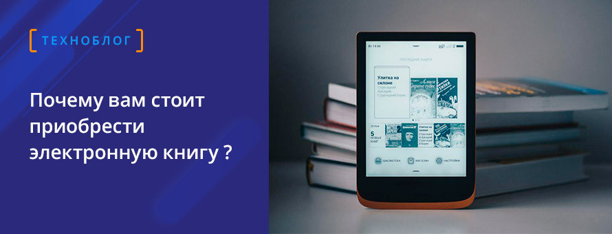 Почему вам стоит приобрести электронную книгу?